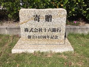 十六銀行記念碑